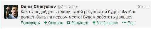 cheryshev-tvit.jpg