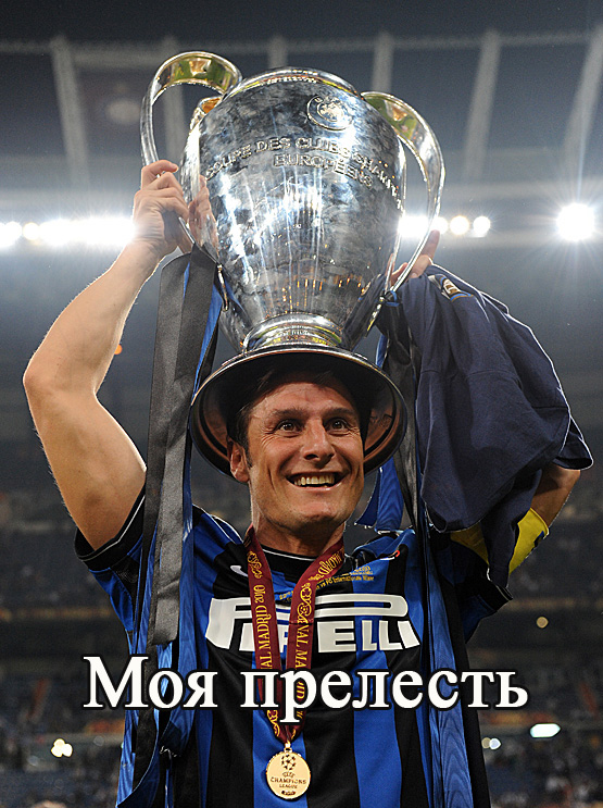 javier-zanetti-by-chris-brunskill_copy.jpg