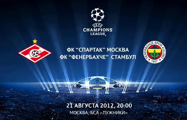 «Спартак» предупредил болельщиков о санкциях УЕФА