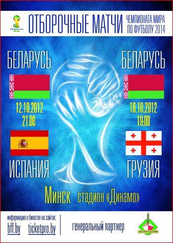 Определились главные арбитры матчей сборной Беларуси с Испанией и Грузией