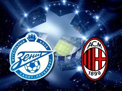 Лига чемпионов-2012/13. Группа «C». «Зенит» — «Милан». Прогноз. «И встретились два кризиса…»
