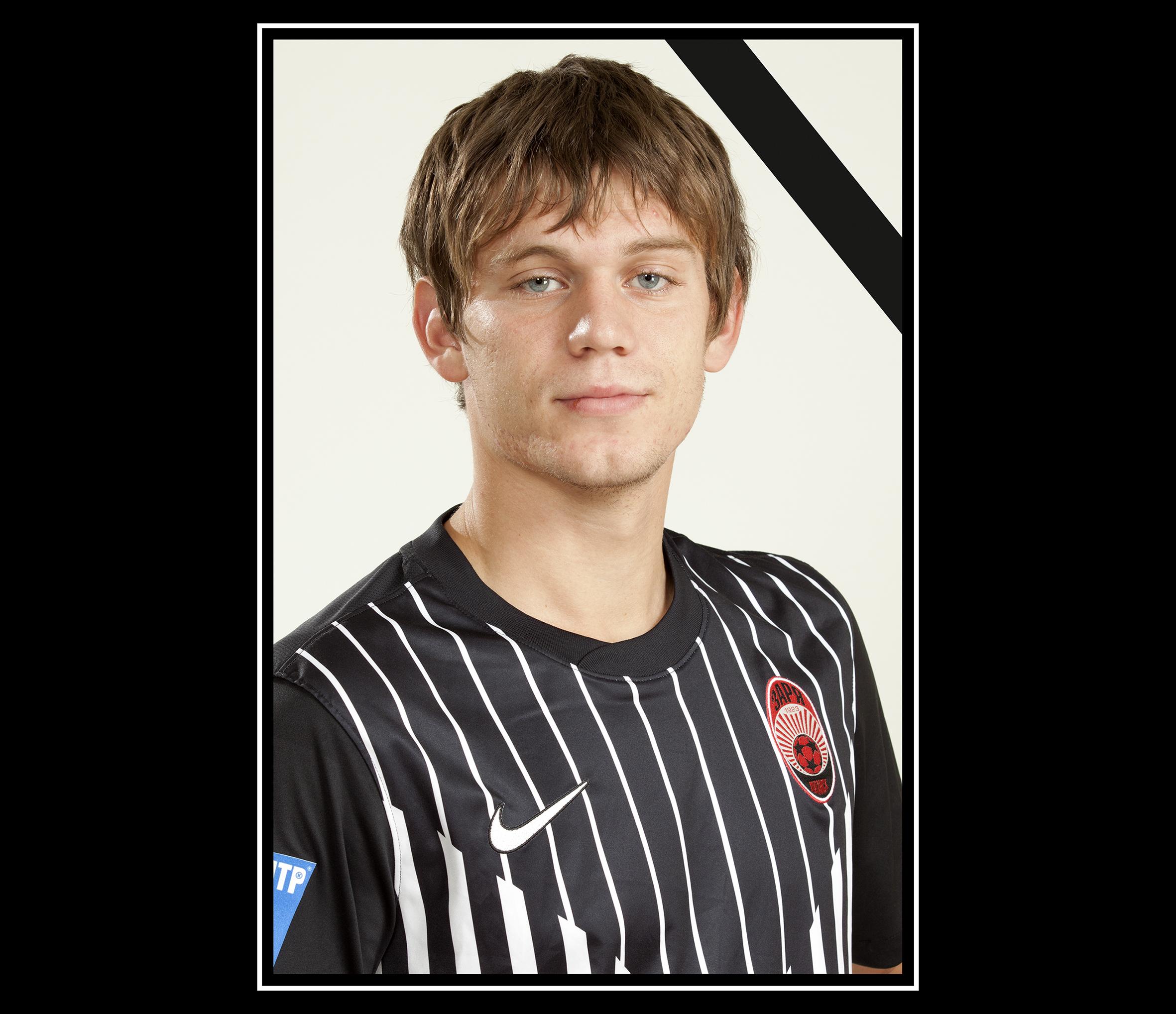 Ушел из жизни 24-летний полузащитник «Зари» Максим Белый