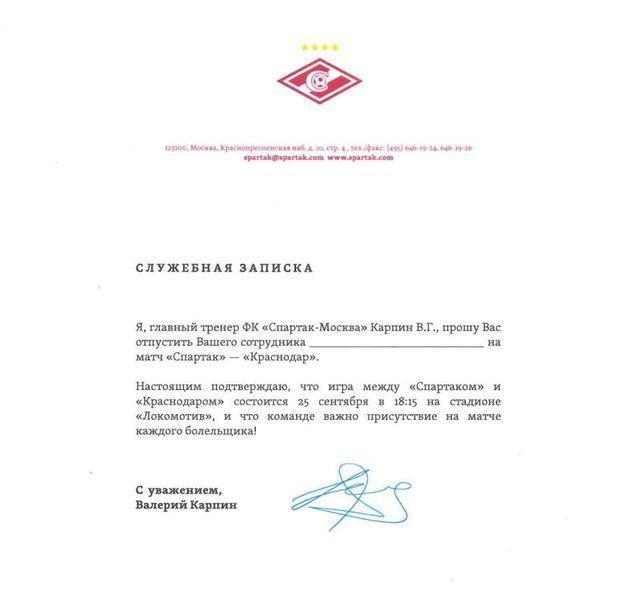 Валерий Карпин поможет болельщикам «Спартака» отпроситься с работы на игру с «Краснодаром» (ФОТО)