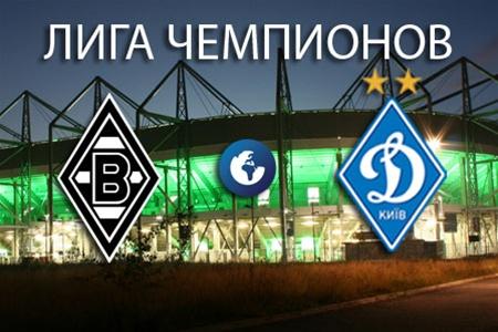 После первого тайма киевское «Динамо» выигрывает у менхенгладбахской «Боруссии»