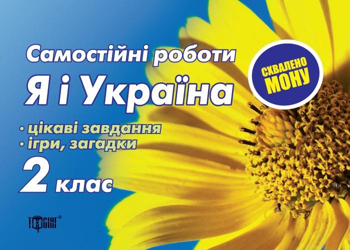 Украина. Топ-5 загадок 2013 года