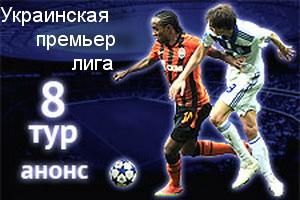 Украинская Премьер-лига. Анонс 8-го тура. «Эль-классико» по-украински»