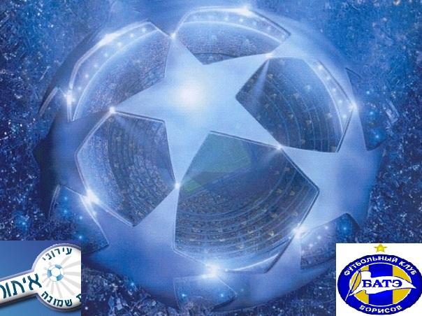 Лига чемпионов УЕФА. БАТЭ в гостях у «Хапоэля» и другие матчи дня