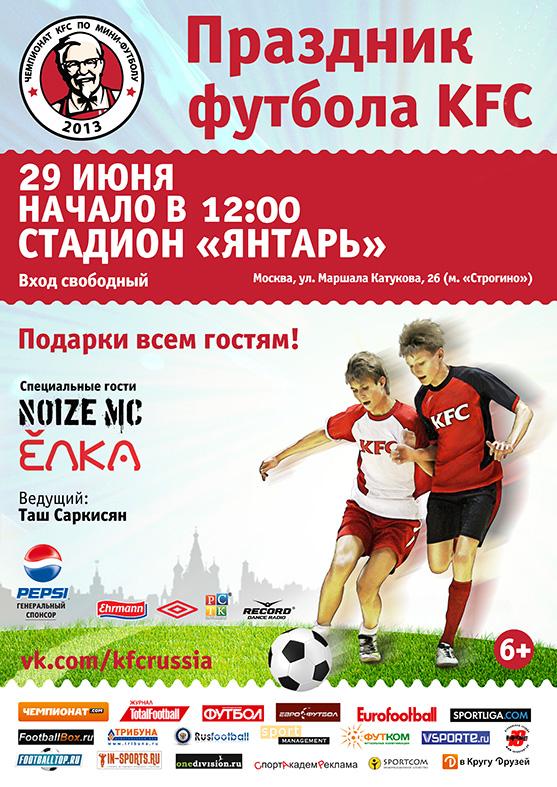 Суперфинал чемпионата KFC по мини-футболу пройдет 29 июня