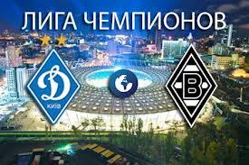 Лига чемпионов. «Динамо» — «Боруссия» — 1:2 . «На волоске от Лиги Европы»