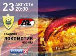 Лига Европы. «Анжи» ― АЗ ― 1:0. «Сухая» победа №5»