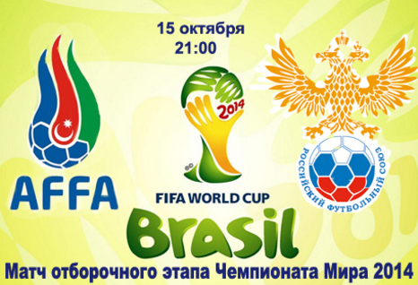 Чемпионат мира-2014. Азербайджан — Россия. Онлайн-трансляция начнется в 21.00