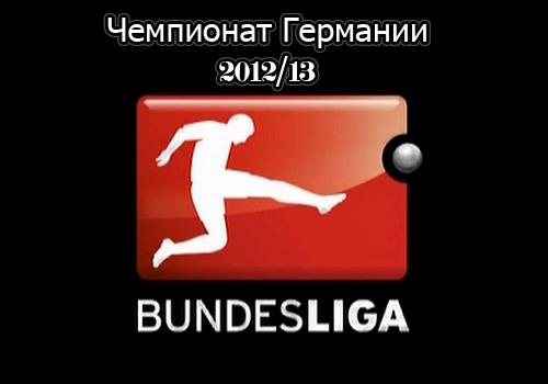 Чемпионат Германии-2012/13. Шесть причин посмотреть 6-й тур Бундеслиги