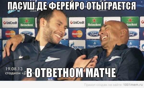 Топ-7 мемов о вторничных матчах Лиги чемпионов