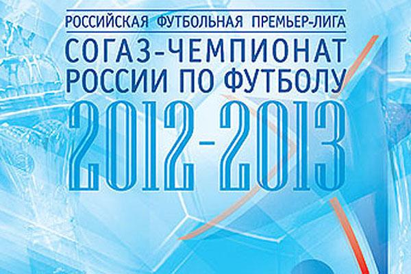 Российская Премьер-лига. 10-й тур. На «Арене «Химки» состоится столичное дерби