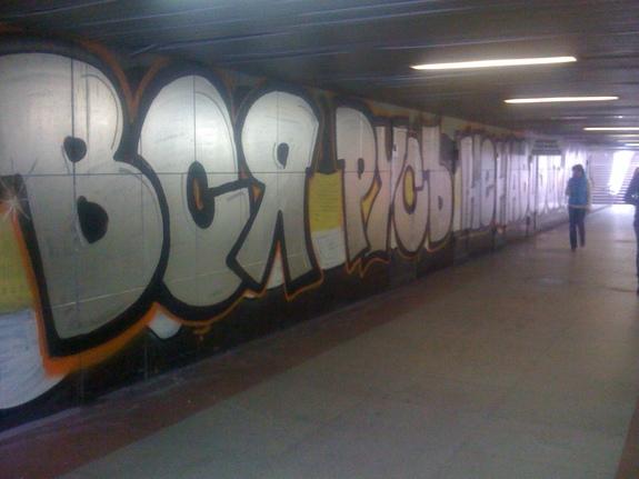 «Анжи» в Екатеринбурге встречают провокационными граффити