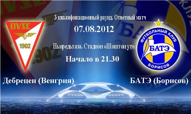 Показ матча между БАТЭ и «Дебреценом» состоится на канале «Беларусь-1»