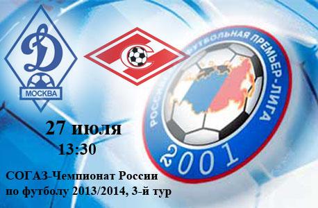 После первого тайма матча «Динамо» (Москва) — «Спартак» гости ведут с разгромным счетом