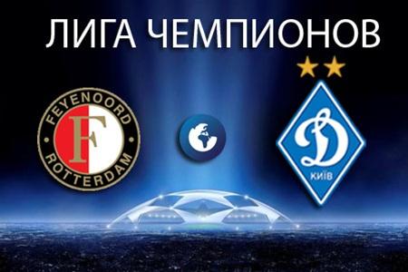 Киевское «Динамо» обыграло «Фейеноорд» и вышло в плей-офф Лиги чемпионов