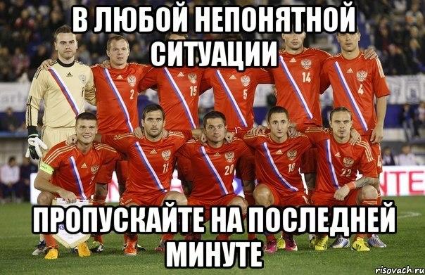 Топ-5 смешных мемов по мотивам матча Россия — Израиль