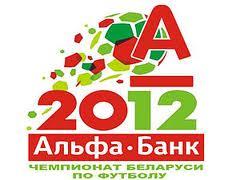 Белорусская Высшая лига. «Гомель» померится силами с БАТЭ и другие матчи дня