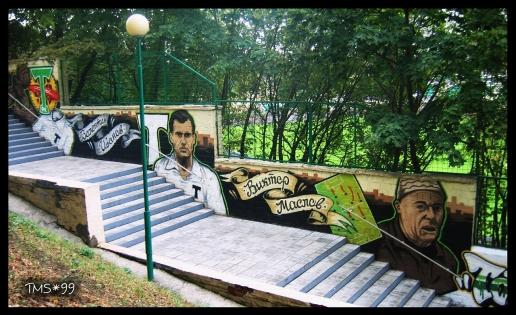 Фанаты московского «Торпедо» прославили легенд клуба, увековечив их имена в «Лестнице Славы» (ФОТО)