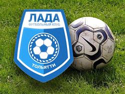«Лада-Тольятти» проведет первый домашний матч