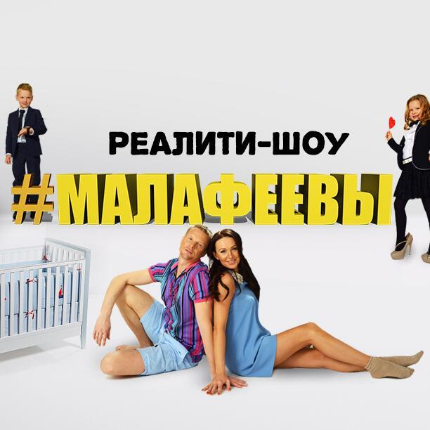Вячеслав Малафеев запустил реалити-шоу (ВИДЕО)
