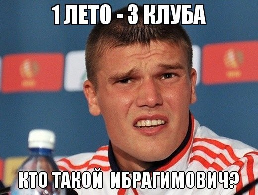 Топ-8 мемов о 5-м туре чемпионата России