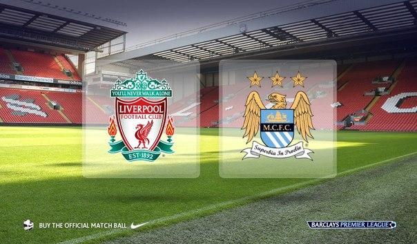 Английская Премьер-лига. 2-й тур. «Ливерпуль» и «Манчестер Сити» не выявили победителя