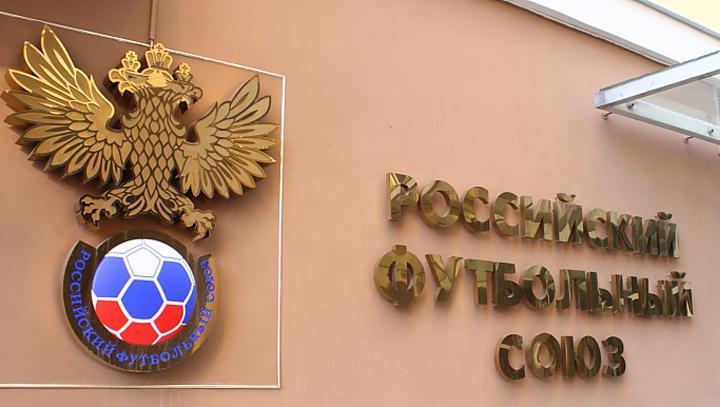 РФС 10 июля объявит тренеров, с которыми будут вестись переговоры