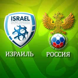 Чемпионат мира-2014. Отборочный турнир. Израиль — Россия — 0:4. «Русские сенсации»