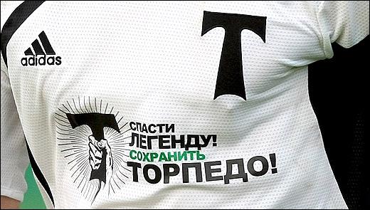 Финансирование московского «Торпедо» может прекратиться