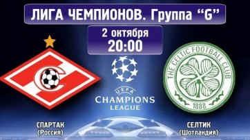 Лига чемпионов-2012/13. «Спартак» — «Селтик» — 2:3. «Фиаско в «Лужниках»
