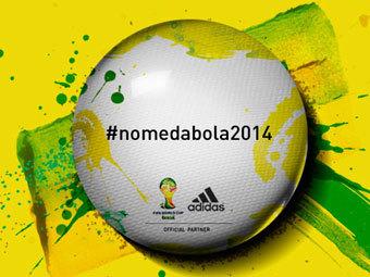 Болельщики впервые выберут имя для официального мяча ЧМ