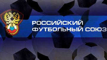 12 клубов подали заявки на вступление в РФС