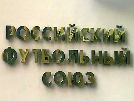 РФС расторгнет контракт с Хосе Марией Гарсией Арандой Энсинаром