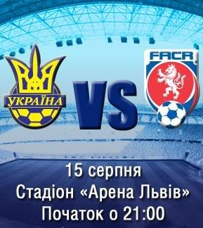 Товарищеский матч. Украина — Чехия — 0:0. «Им бы Шеву…»