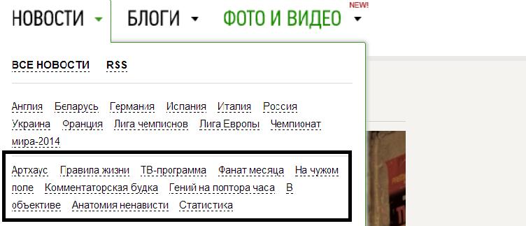 Рубрики на FootballTop.ru