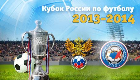 Определены даты матчей 1/16 финала Кубка России