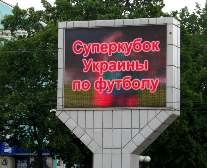 Арбитром матча за Суперкубок Украины будет Анатолий Абдула