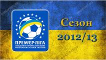 Украинская Премьер-лига. Обзор 9-го тура. «Арсенал» стреляет холостыми»