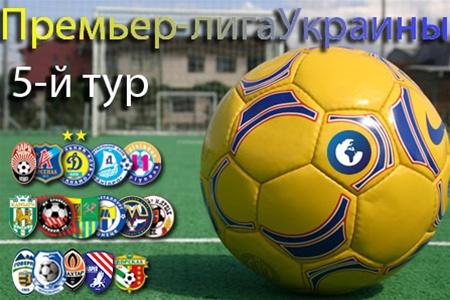 Украинская Премьер-лига. Обзор 5 тура. «Лидеры подтверждают класс»