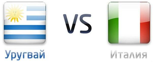 Сборные Уругвая и Италии назвали стартовые составы на матч за третье место Кубка конфедераций-2013