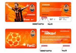 На «Донбасс Арене» появится WiFi