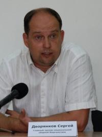 Сергей Дворянков фото